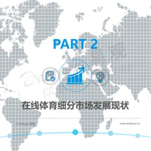 中国在线体育市场年度综合分析2019